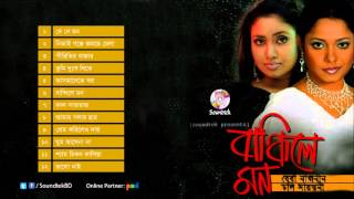 Bandhile Mon - Baby Naznin & Doly Sayantoni - Full Audio Album
