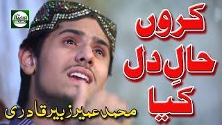 KARON HAL-E-DIL KYA - MUHAMMAD UMAIR ZUBAIR QADRI - OFFICIAL HD VIDEO