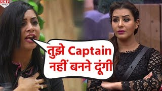 Bigg Boss 11: Shilpa को Captain नहीं बनने देगी Arshi, छेड़ दी बगावत