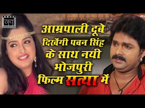 Xxx Mp4 Amrapali Dubey Dikhengi Pawan Singh Ke Sath Nayi Bhojpuri Film Satya Mein Nav Bhojpuri 3gp Sex