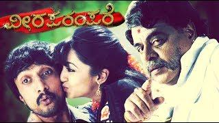 Veera Parampare ವೀರಪರಂಪರೆ | Kannada Full Action Movie | Sudeep New Movies | Latest Kannada Movies