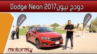 Dodge Neon 2017دودج نيون