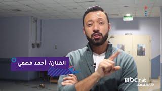 رسالة من أحمد فهمي لجمهور أنا شهيرة