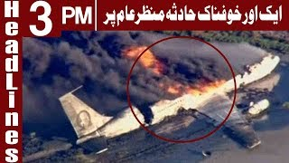 Plane crashes in Iran killing all 66 aboard - Headlines 3PM - 18 February 2018   Express News