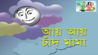 Ai Ai Chand Mama Bangla Poem learning video for kids   Children