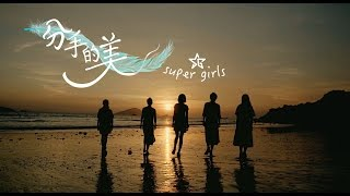 Super Girls  《分手的美》官方 MV
