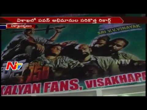 watch Pawan Kalyan Fans New Record || 4000 Feet Chiranjeevi Poster || #KhaidiNo150 || Visakhapatnam || NTV