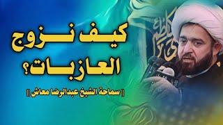 كيف نزوج العازبات سماحة الشيخ عبدالرضا معاش