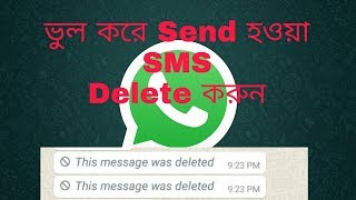 How to Delete Embarrassing WhatsApp Messages || ডিলিট করুন whatsapp sms in Bengali|| BAT