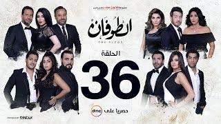 مسلسل الطوفان - الحلقة 36 السادسة والثلاثون - Altofan Series Episode 36