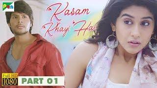 Ra Ra Krishnayya | KASAM KHAYI HAI | Sundeep Kishan, Regina Cassandra & Jagapati Babu | Part 1