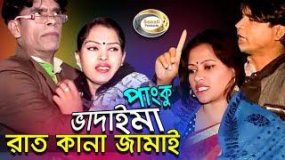 পাংকু ভাদাইমা রাত কানা জামাই | Panku Vadaima Raat Kana Jamai | Bangla Comedy 2018