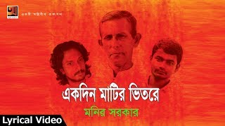 Ekdin Matir Vitor || by Monir Sorkar | Bangla Song 2017 | Lyrical Video | ☢☢ Official ☢☢