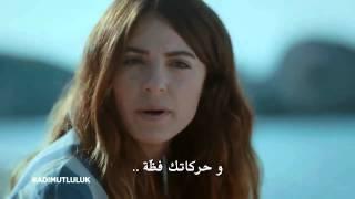 مسلسل إسمه سعادة Adı Mutluluk - الإعلان الترويجي الثاني مترجم إلى العربية