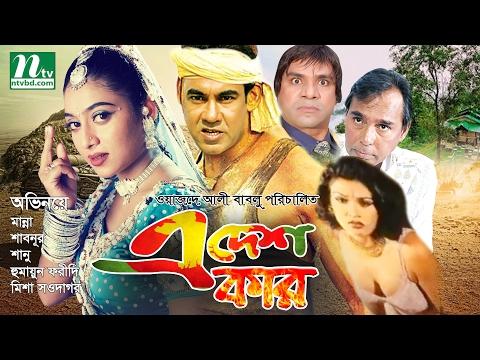 Bangla Movie A Desh Kar (এ দেশ কার) | Manna, Shabnur, Shanu, Misha, Humayun Faridi by Wajed Ali