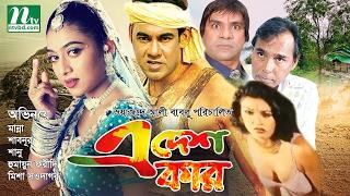 Bangla Movie: A Desh Kar | Manna, Shabnur, Shanu, Misha, Humayun Faridi Directed By Wajed Ali