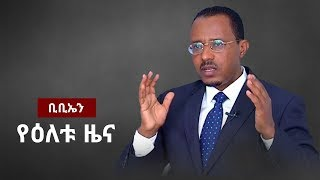 BBN Daily Ethiopian News February 22, 2018