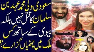 Saudi Wali Muhammad Ahad Bin Salman Murder Case|Hd Vedio|