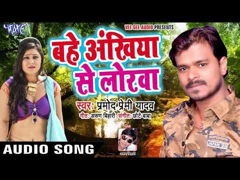 Xxx Mp4 Pramod Premi का सबसे दर्दभरा गाना 2018 Bahe Ankhiya Se Lorawa Superhit Bhojpuri Sad Songs 2018 3gp Sex