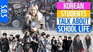 SOS: The Truth About Life For Korean Students♥ 대한민국 10대들의 꿈과 하루! MEEJMUSE