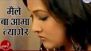 Maile Baa Aama Tyagera By Sworup Raj Aacharya