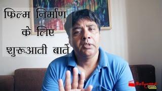 Film making Basics for Beginners in Hindi