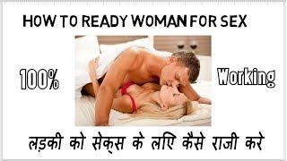लड़की को सेक्स के लिए कैसे राजी करे   How To Ready Woman For Sex   Riya