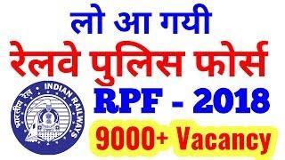 RPF vacancy 2018|Railways Police Force bharti 2018|Rpf भर्ती 2018|Railways protection force vacancy
