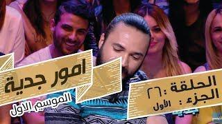 Omour Jedia S01 Episode 26 02-05-2017 Partie 01