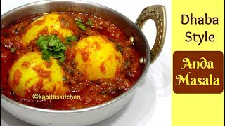 Anda Masala Recipe | Dhaba style Anda Masala | Egg Curry Recipe | Dhaba Style Recipe| KabitasKitchen