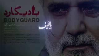 فيلم كامل باديگارد پرويز پرستويى   Film kamele bodyguard parviz parastouei