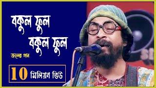 Bangla Band Song Bokul Ful Bokul FuI by Joler Gaan