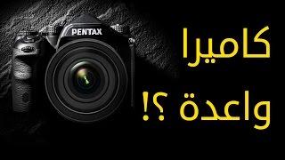 قادمة بينتاكس تبدو واعدة !! كاميرا فل فريم من بينتاكس.