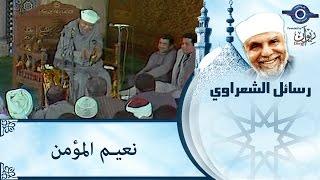 الشيخ الشعراوي | نعيم المؤمن