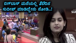 Kannada Bigg Boss Season 5 : Day 20 Highlights   Kannada Bigg Boss Episode 21   Top Kannada TV