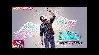 Gaal_Ni_Kadni|Parmish_Verma|Desi_Crew|Latest Punjabi Song 2017|STAR BOYZ RECORDS