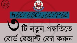 [3 Fastest Way] HSC Result 2017 | Get All Board Result in One Fastest Way | RS Tutorial BD