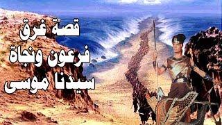 قصة غرق فرعون ونجاة سيدنا موسى | وكيف انشق البحر وغرق فرعون
