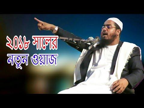 Xxx Mp4 New Bangla Waz 2018 Maulana Hafizur Rahman Siddiki 2018 3gp Sex