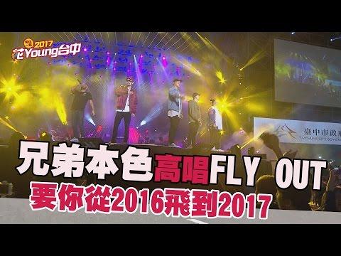 【全程影音】2017花YOUNG台中 - 台中洲際棒球場跨年晚會