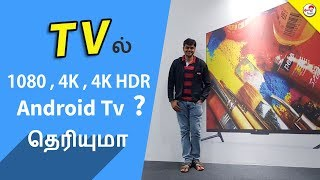 TV Difference Explained : 1080, 4K , HDR ?  - Android TV vs Smart Tv | Tamil Tech
