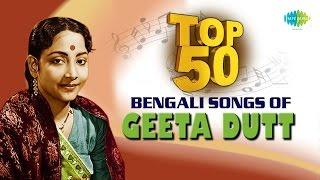 Top 50 Bengali Songs of Geeta Dutt | গীতা দত্ত | HD Songs | One Stop Jukebox