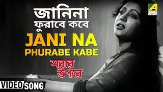 Jani Na Phurabe Kabe | Sabar Oparey | Bengali Movie Song | Sandhya Mukherjee