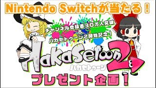 Nintendo Switchが当たる! プレゼントつき24時間スプラトゥーン2生放送!