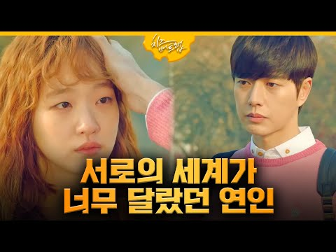 cheeseinthetrap Yoo Jung(Park Hae-jin)'s heartrending confession! 160202 EP10