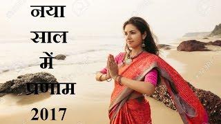 नया साल में प्रणाम  -  SUPERHIT NEW YEAR SONG  -  Kiran Kumar - Bhojpuri Hot Songs 2017 New