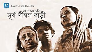 Surja Dighal Bari | Bangla Movie | Dolly Anwar,Zahirul Haque,Rowshan Jamil | Sheikh Niamat Ali
