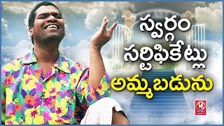 Bithiri Sathi On Fake Baba | Peer Baba Cheats People In Warangal | Teenmaar News | V6 News