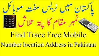 How To Find Any Pakistani Phone number full Details any network numbers name find (Urdu + hindi 2018