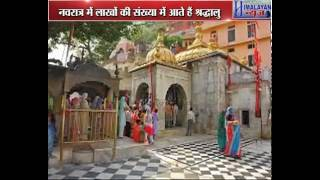 चमत्कारी मां ज्वाला देवी मंदिर..हिमांचल Mata Jwala Devi Temple Himanchal Pradesh